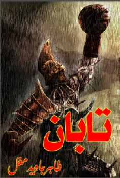 Taban Novel By Tahir Javed Mughal Pdf