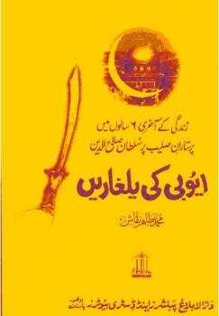 Ayubi Ki Yalgharain By Muhammad Tahir Naqash Pdf