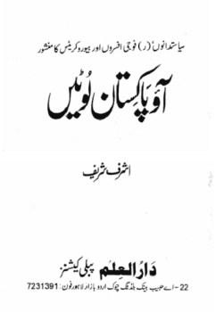 Aao Pakistan Lootain By Ashraf Shareef Pdf Free