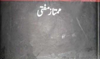 Aur Okhay Log Urdu By Mumtaz Mufti Pdf Download