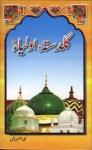 Guldasta E Aulia Urdu By Aslam Lodhi Pdf