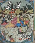 Guria Ghar Short Stories By Mumtaz Mufti Pdf