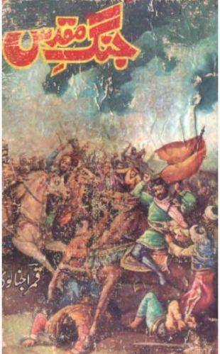 Jang e Muqaddas By Qamar Ajnalvi Pdf