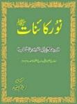 Noor e Kainat Urdu By M Aslam Lodhi Pdf