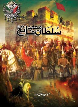 Sultan Muhammad Fateh by Zaid Hamid PDF Free