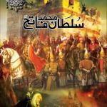 Sultan Muhammad Fateh By Zaid Hamid Pdf