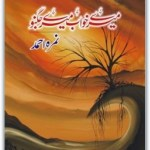 Mere Khawab Mere Jugnoo By Nimra Ahmad Pdf