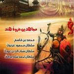 Mujahideen Ghazwa e Hind By Zaid Hamid Pdf