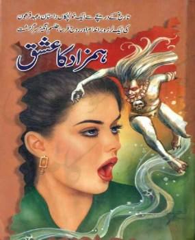 Hamzad Ka Ishq By Inayatullah PDF Novel Free