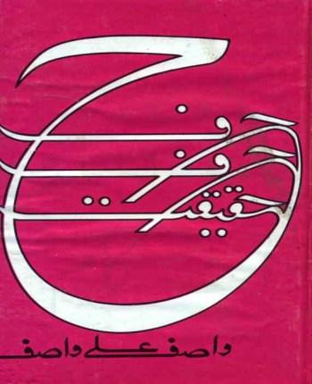 Harf Harf Haqeeqat By Wasif Al Wasif
