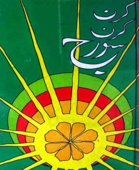 Kiran Kiran Sooraj By Wasif Ali Wasif