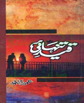 Qaid e Tanhai Novel By Umera Ahmad Pdf