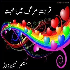 Qurbat E Marg Mein Mohabbat By Mustansar Hussain Tarar