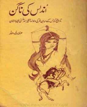 Undlas Ki Nagin By Inayatullah PDF free download