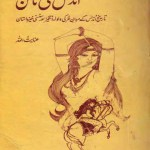 Undlas Ki Nagin Novel By Inayatullah Pdf Download