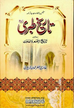 Tareekh e Tabri Urdu By Imam Abu Jafar Tabri Pdf