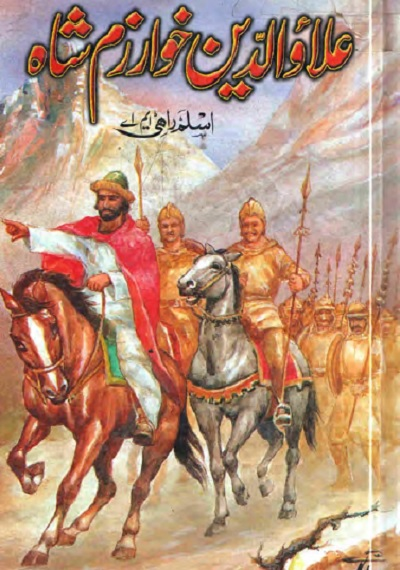 Alauddin Khwarazm Shah Novel By Aslam Rahi MA