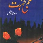 Qalmi Mohabbat Novel By Tahir Javed Mughal Pdf