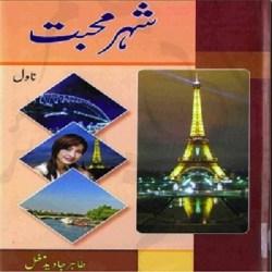 Shehr E Mohabbat Novel By Tahir Javed Mughal Pdf