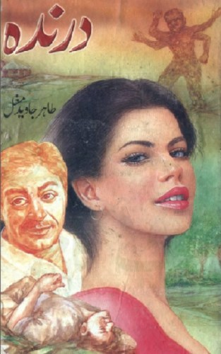 Darinda Novel By Tahir Javed Mughal Pdf