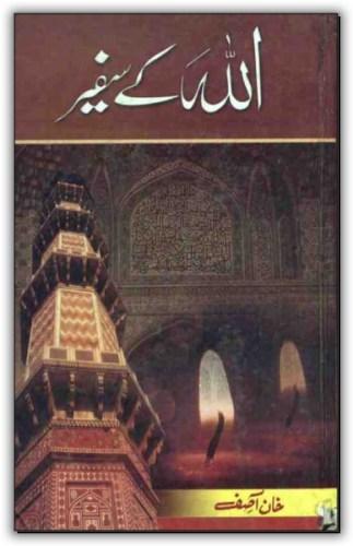 Allah Kay Safeer by Khan Asif