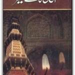 Allah Kay Safeer By Khan Asif Pdf Free Download
