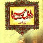 Dilon Ke Masiha Urdu By Khan Asif Pdf Download