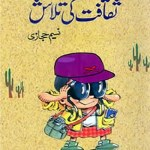 Saqafat Ki Talash By Naseem Hijazi Pdf Download