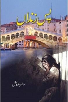 Pas E Zindan Novel By Tahir Javed Pdf