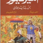 Ameer Taimoor Urdu By Harold Lamb Pdf Download