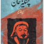 Changez Khan Urdu By Harold Lamb Pdf Download
