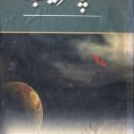 Sacha Fareb Novel By Mohiuddin Nawab Pdf Download