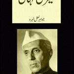 Meri Kahani By Jawaharlal Nehru Pdf Download