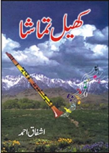 Khail Tamasha Urdu By Ashfaq Ahmed Pdf