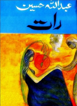 Raat Novel By Abdullah Hussain Pdf Book