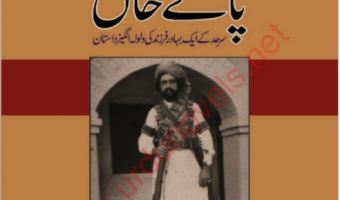 Palay Khan Urdu By Gulshan Nanda Pdf