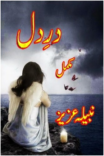 Dar e Dil by Nabeela Aziz Complete Novel