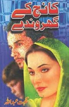Kanch Ke Gharonde By Nighat Abdullah Pdf