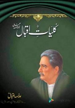 Kulliyat e Iqbal Urdu By Allama Iqbal Pdf