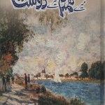 Mere Humdum Mere Dost Novel By Farhat Ishtiaq Pdf