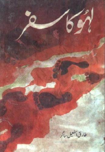 Lahu ka Safar Novel By Tariq Ismail Sagar Pdf