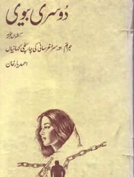 Dusri Bivi By Ahmad Yar Khan Pdf