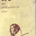 Dusri Bivi By Ahmad Yar Khan Pdf Book