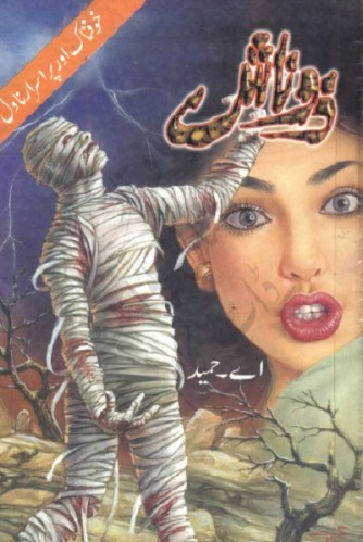 Zoonash Urdu Novel By A Hameed Pdf Download