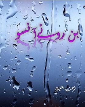 Bin Roye Ansoo Novel By Farhat Ishtiaq Pdf