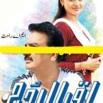 Iqbal e Jurm Novel Urdu By MA Rahat Pdf