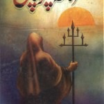 Gharnata Ka Chopan Novel By Aslam Rahi MA Pdf