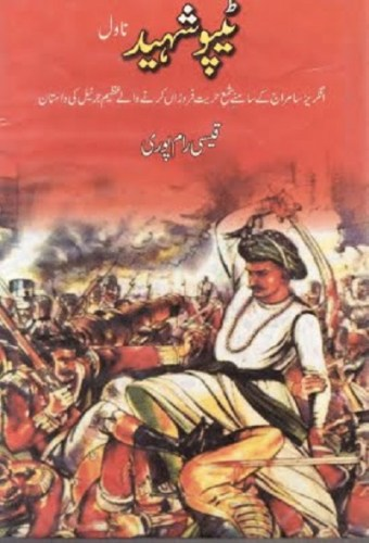 Tipu Sultan Shaheed By Qaisi Rampuri Pdf