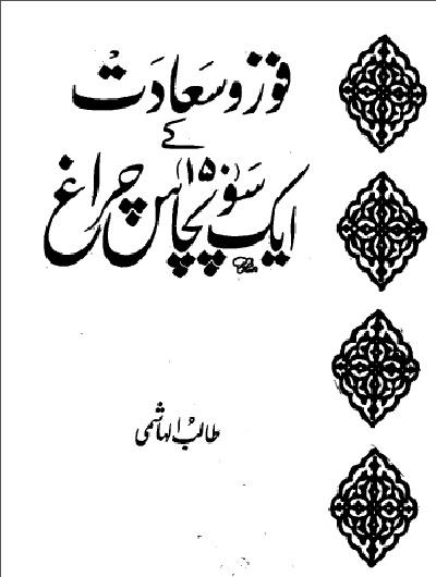 Fauz O Saadat Kay 150 Charaagh By Talib Hashmi Pdf