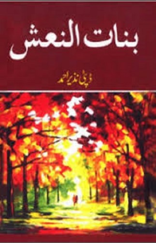 Binat Un Nash Novel By Deputy Nazir Ahmad Pdf
